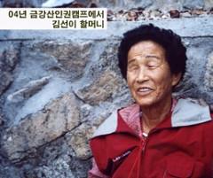 김선이할머니