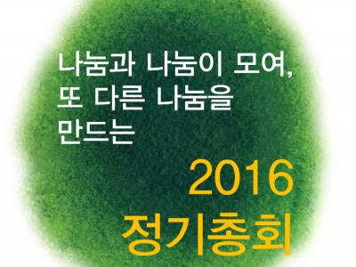 2016 정기총회