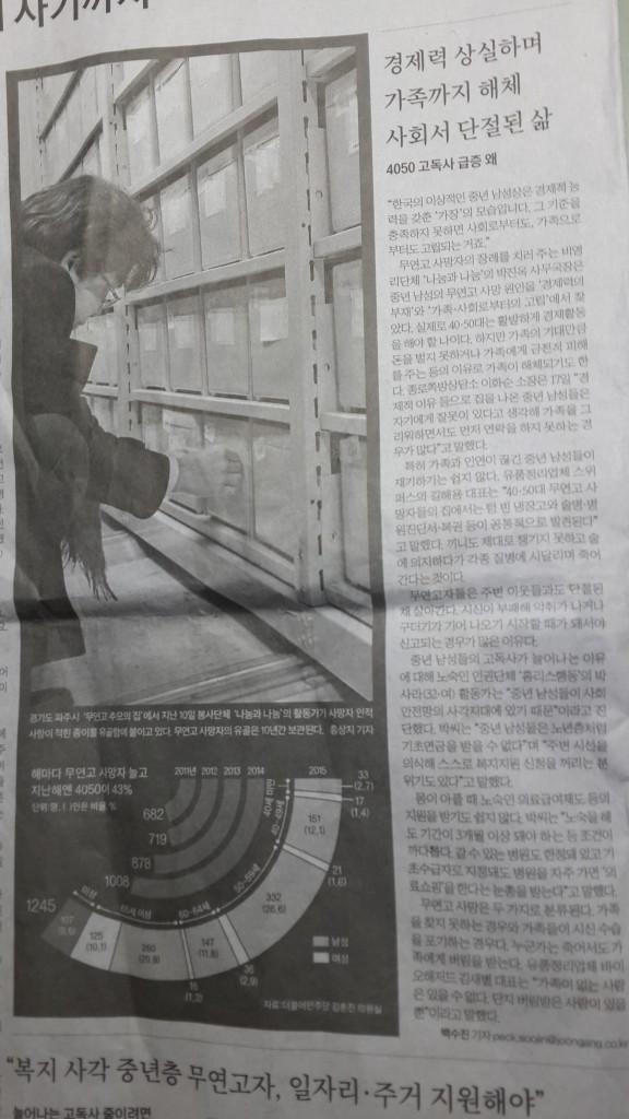 20160321_중앙일보
