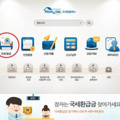 2018년 연말정산 기부금영수증 발급 안내