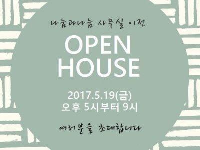 오픈하우스 초대장