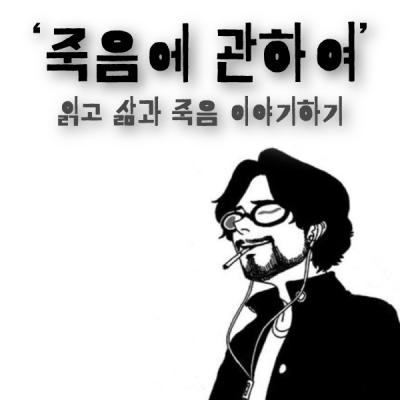 """[초대] 7월 북씨네 """"죽음에 관하여"""" 웹툰 함께보기"""