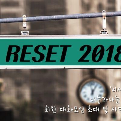 [초대] '리셋(Reset) 2018' 나눔과나눔 법인 전환을 위한 회원 대화모임 초대 및  사단법인 발기인 모집