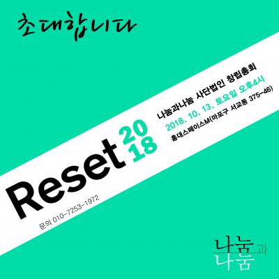 [초대] '리셋(Reset) 2018' 나눔과나눔 사단법인 창립총회 공고