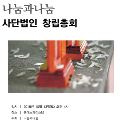 [공유] '리셋(Reset) 2018' 나눔과나눔 사단법인 창립총회 자료집