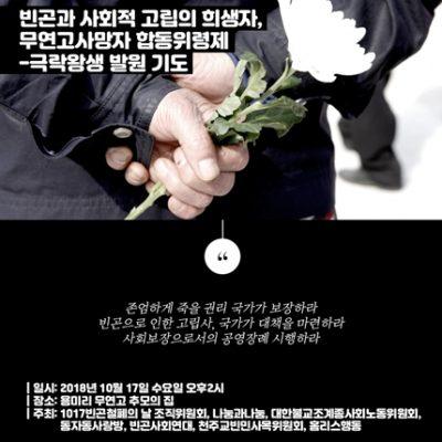 [초대] 무연고사망자를 위한 합동 위령제
