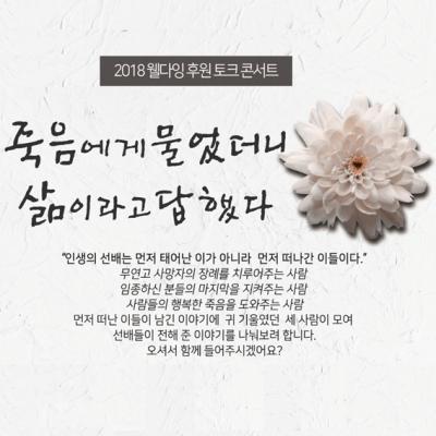 [초대] 2018 웰다잉 후원토크 콘서트에 회원 및 후원자 여러분을 초대합니다.