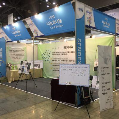 [공유와소통]세계엔딩산업박람회에 다녀왔습니다.