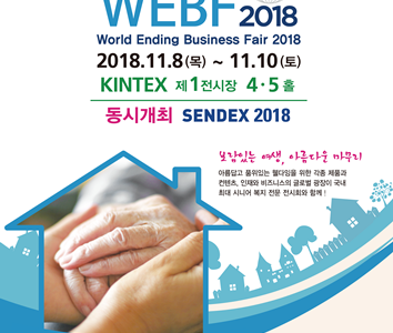 WEBF 2018포스터1 축소