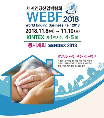 [초대] 세계엔딩산업박람회 WEBF 2018 보러오세요