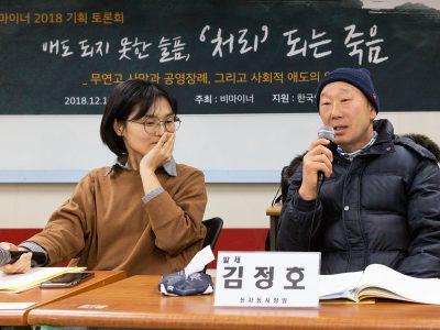 20181210 비마이너 토론회 출처비마이너 (5)