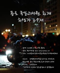 [초대]종로 국일고시원 화재참사 희생자 49재