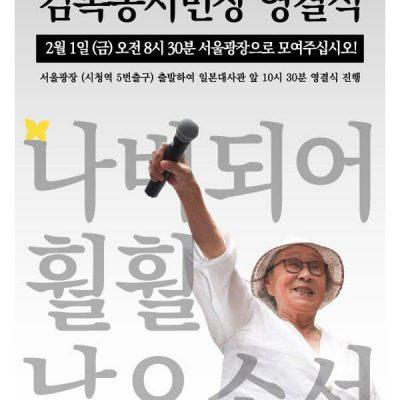 ['위안부' 할머니] 여성인권운동가 김복동시민장 영결식
