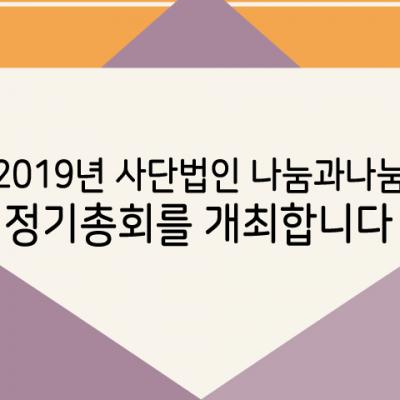 [공유] 2019년 정기총회 자료집