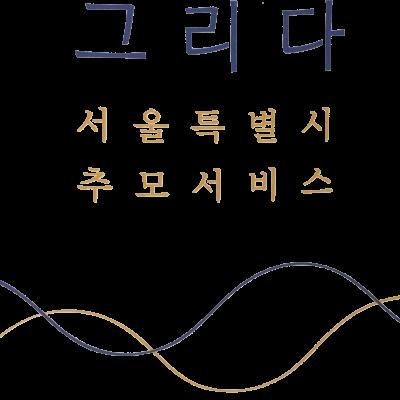[공유와 소통] 서울특별시 공영장례지원 업무 설명회 개최