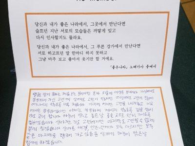 무연고사망자에게 보낸 편지2