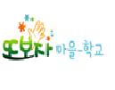 [공유와소통] 또보자 마을학교 '사람책' 강연