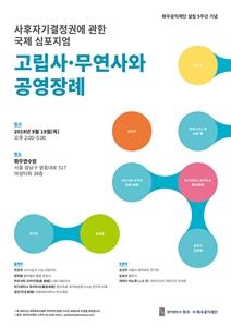 [초대]사후자기결정권에 관한 국제 심포지엄(부제: 고립사·무연사와 공영장례)