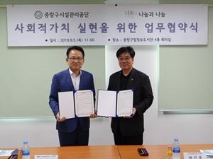 [공유와소통]사회적 가치 실현을 위한 중랑구시설관리공단과의 업무협약