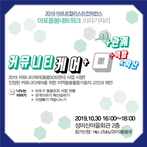 [초대]2019 마포로컬리스트컨퍼런스/ 마포돌봄네트워크 이야기 자리