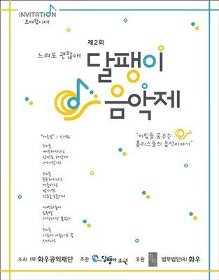 [초대]양희은과 함께하는 '제2회 달팽이 음악제'에 초대합니다(무료 초대권).