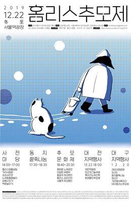 [2019 홈리스추모제 초대] 12월 22일 일요일 동짓날, 서울역 광장에서 만나요.