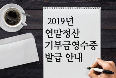 2019년 연말정산 기부금영수증 발급 안내
