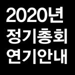 [안내]2020년 정기총회 연기 안내