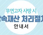 [초대]2020년 무연고사망자 장사(葬事)업무 및 상속재산 처리절차 교육