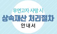 [초대]2020년 무연고사망자 장사(葬事)업무 및 상속재산 처리절차 교육(2차)