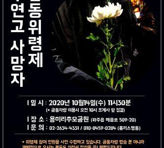 무연고사망자합동추모제 포스터