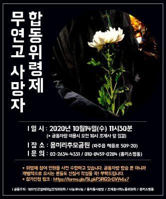 [초대] 2020 무연고사망자를 위한 합동 위령제 개최